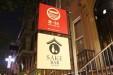 世界の一風堂が 「SAKE BAR  IPPPUDO NY」をオープン